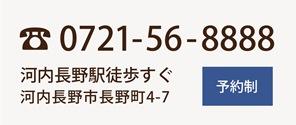 0721-56-8888